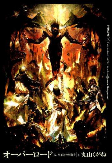 オーバーロード12 聖王国の聖騎士 上 12