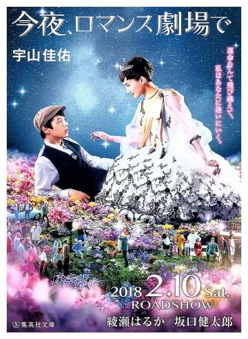 今夜、ロマンス劇場で【紙書籍版】