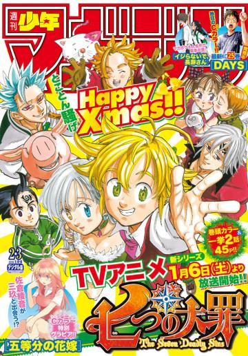 週刊少年マガジン 2018年 2・3号