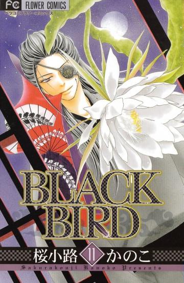 BLACK BIRD(桜小路かのこ) 11