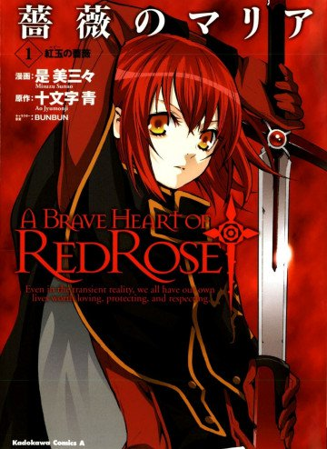 薔薇のマリア 1