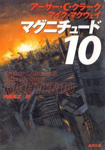 マグニチュード10