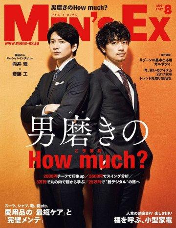 MEN'S EX 2017年8月号