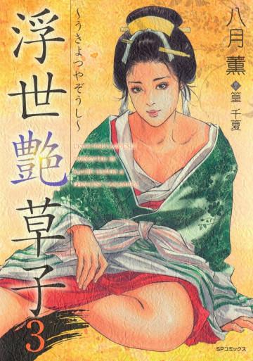 浮世艶草子 3