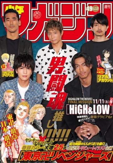 週刊少年マガジン 2017年49号