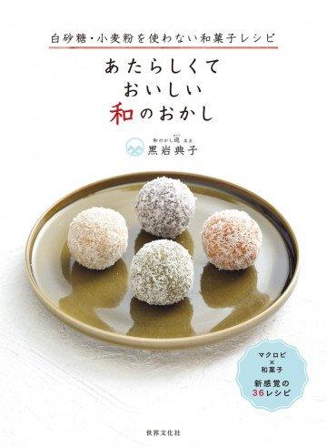 あたらしくて おいしい 和のおかし 白砂糖・小麦粉を使わない和菓子レシピ