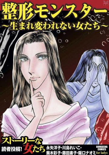 整形モンスター~生まれ変われない女たち~ 1