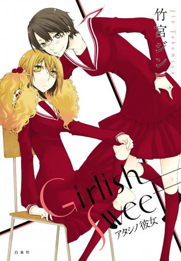 Girlish Sweet アタシノ彼女 1