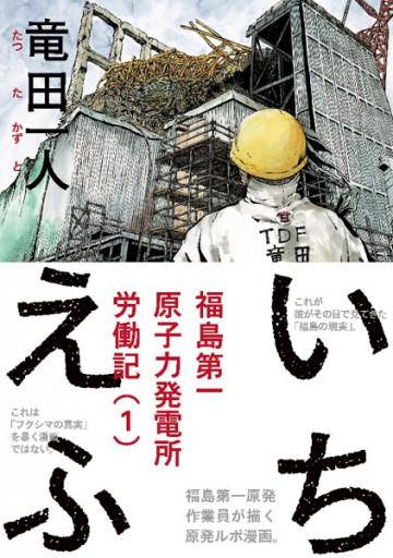 いちえふ 福島第一原子力発電所労働記 1