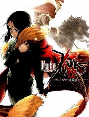 Fate/Zero 12