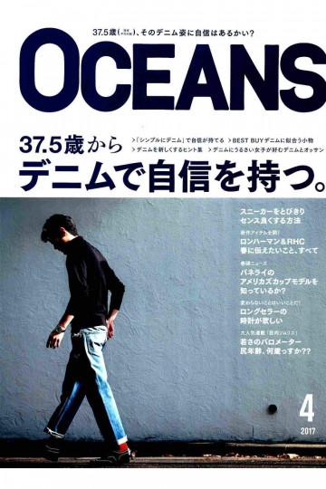 OCEANS 2017年4月号