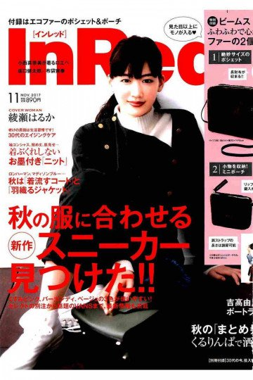 In Red(インレッド) 2017年 11 月号【低画質版】