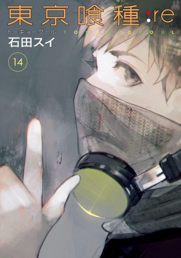 東京喰種トーキョーグール:re 14