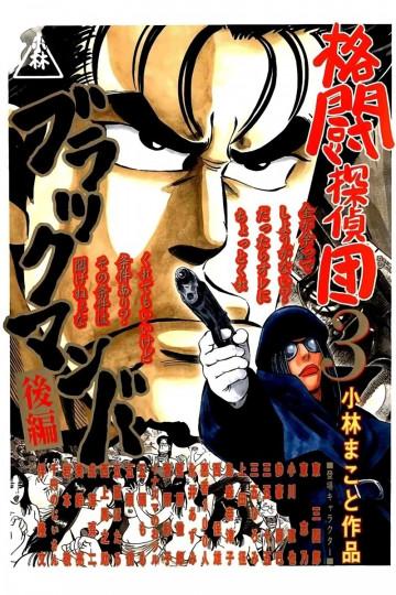 格闘探偵団 3