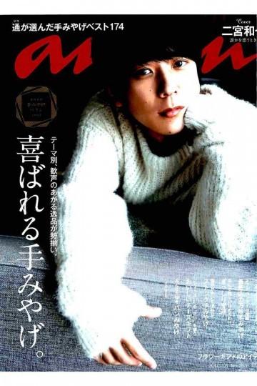 anan (アンアン) 2017年 11月8日号 No.2076 [喜ばれる手みやげ]【低画質版】
