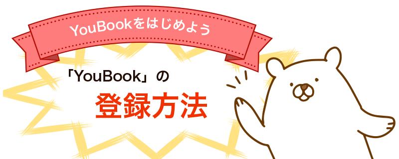 YouBooksの登録方法