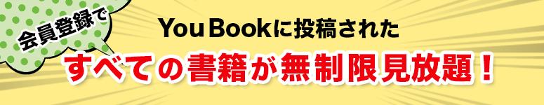 YouBook会員登録
