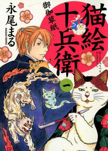 猫絵十兵衛 ~御伽草紙~ 1