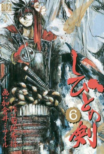しびとの剣 6
