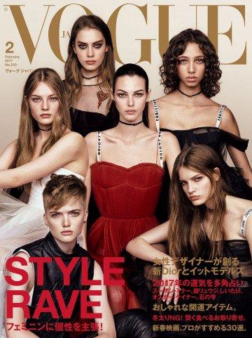 VOGUE JAPAN 2017年2月号 No.210