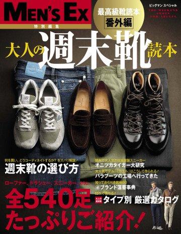 最高級靴読本番外編 大人の週末靴読本