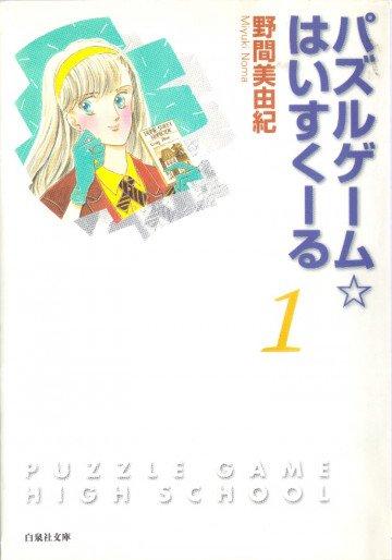 パズルゲーム☆はいすくーる 1