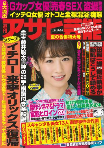 週刊アサヒ芸能 2017年8月17日・24日合併号