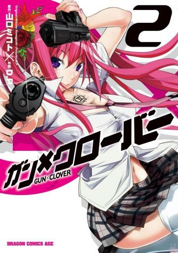 GUN×CLOVER 2