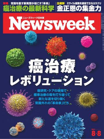 ニューズウィーク日本版 2017年8月8日
