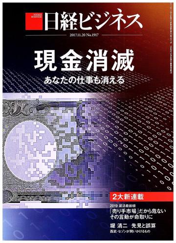 日経ビジネスNo.1917【紙書籍版】