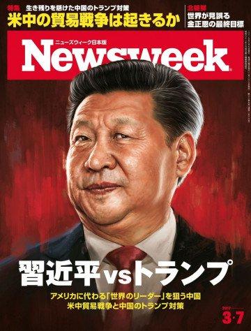 ニューズウィーク日本版 2017年3月7日
