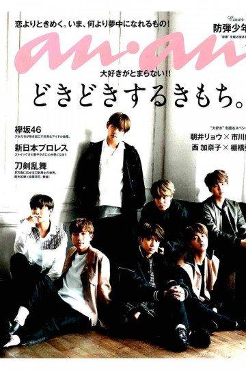 anan (アンアン)2017年06/21号【低画質版】