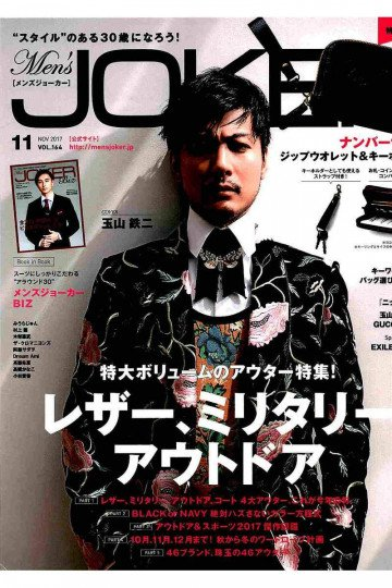 Men's JOKER 2017年11月号【低画質版】
