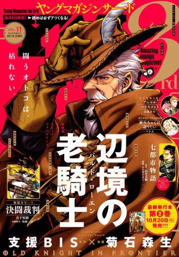 ヤングマガジン サード 2017年 Vol.11