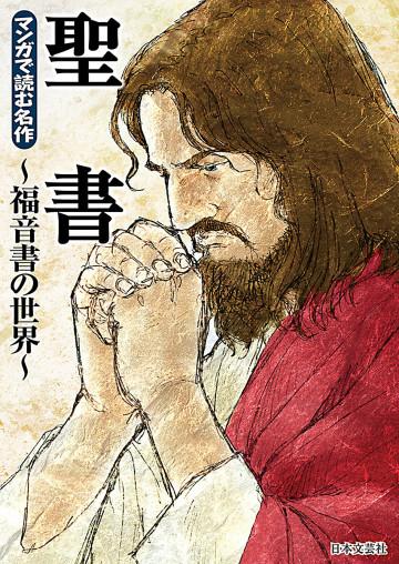 マンガで読む名作 聖書~福音書の世界~