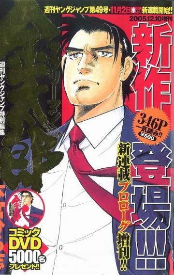サラリーマン金太郎 激闘マネーウォーズ編 コンビニコミック