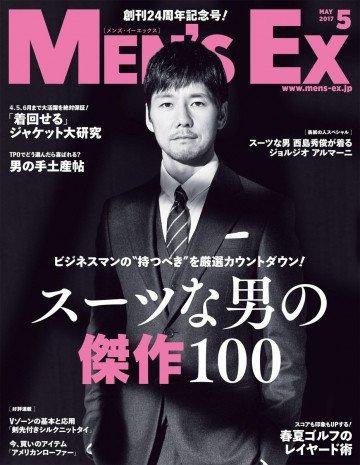 MEN'S EX 2017年5月号
