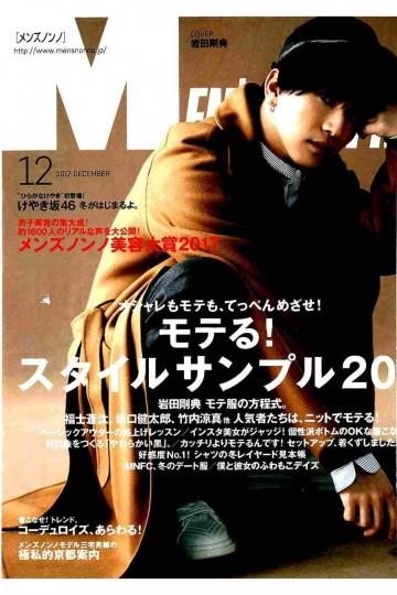 MEN'S NON-NO 2017年12月号【低画質版】