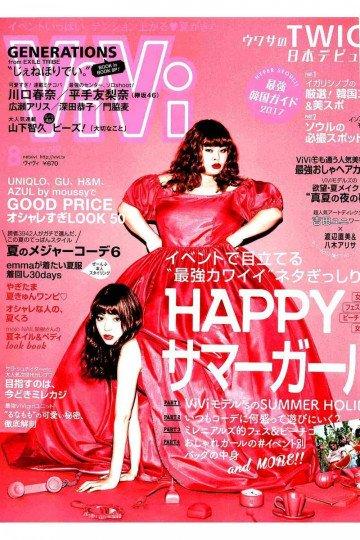ViVi 2017年 08 月号【低画質版】