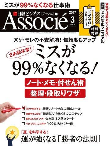 日経ビジネスアソシエ 2017年3月号