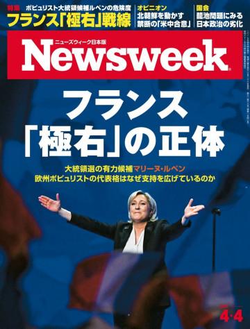 ニューズウィーク日本版 2017年4月4日