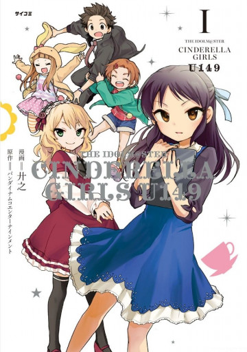 THE IDOLM@STER CINDERELLA GIRLS U149 1