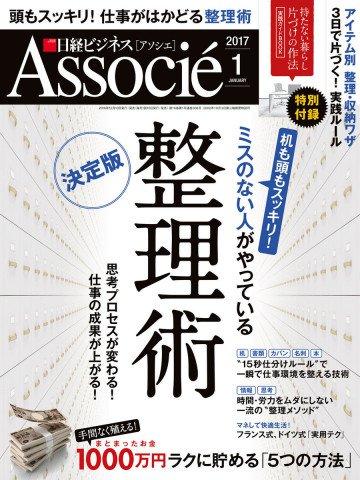 日経ビジネスアソシエ 2017年1月号