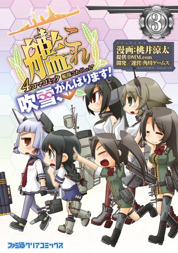 艦隊これくしょん -艦これ- 4コマコミック 吹雪、がんばります! 3