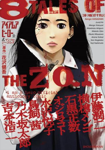 アイアムアヒーロー 公式アンソロジーコミック: 8 TALES OF THE ZQN