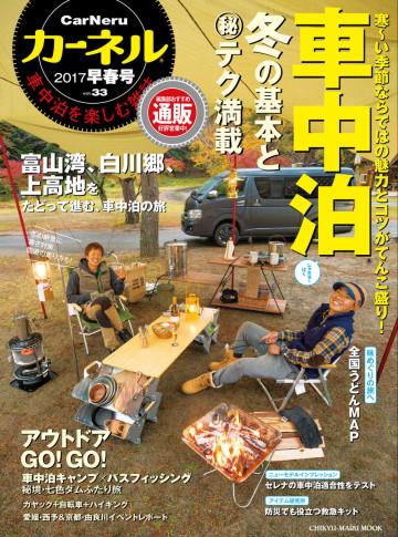 CarNeru(カーネル) vol.33