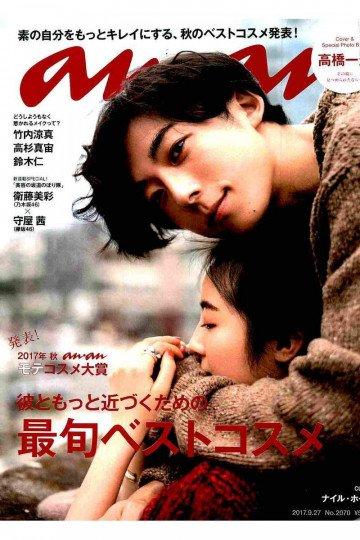 anan (アンアン) 2017年 9月27日号 No.2070 [最旬ベストコスメ]【低画質版】