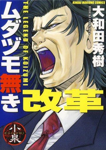 ムダヅモ無き改革 1