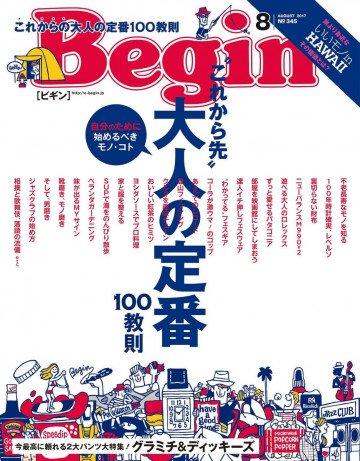 Begin 2017年8月号
