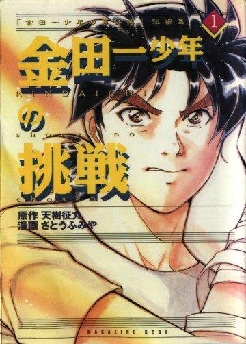 「金田一少年の事件簿」短編集 金田一少年の挑戦 1